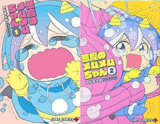el-manga-akuma-no-memumemu-chan-tendra-anime
