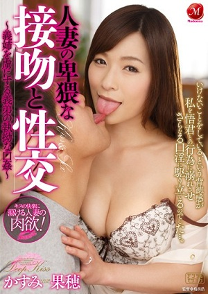 Relentless Mouth Fucking Kaho Kasumi Of Brother in law That Captivated The Obscene Kiss And Fuck sister in law Of The Married Woman [JUX-579 Kaho Kasumi]