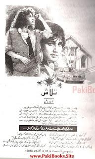 Talash Jasoosi Novel By Tanveer Raiz