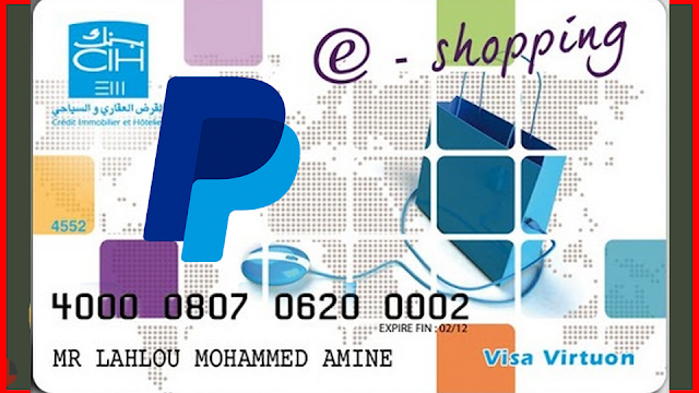 بطاقة VISA لسحب أموال الباي بال من صراف الآلي