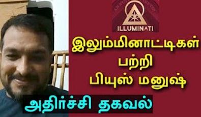 Illuminati Patri Athirchi Thagaval