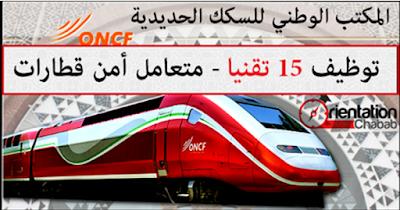المكتب الوطني للسكك الحديدية: مباراة توظيف 15 تقنيا - متعامل أمن قطارات