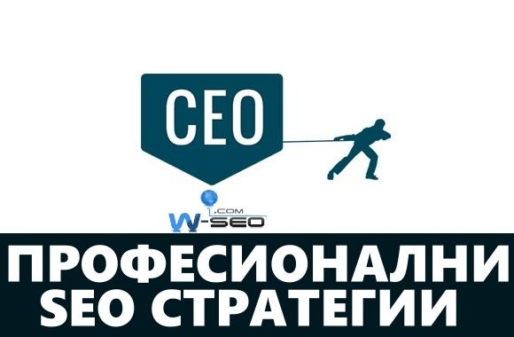 Стратегия за ефективно SEO