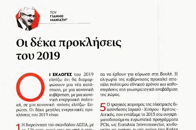 Γ. Μανιάτης: Οι δέκα ενεργειακές προκλήσεις του 2019 - Προοδευτική Αλλαγή για επενδύσεις 50δις€