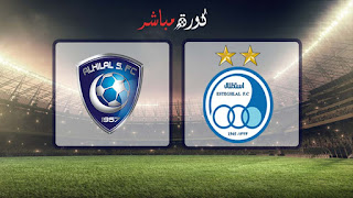 مشاهدة مباراة استقلال طهران والهلال بث مباشر 08-04-2019 دوري أبطال آسيا