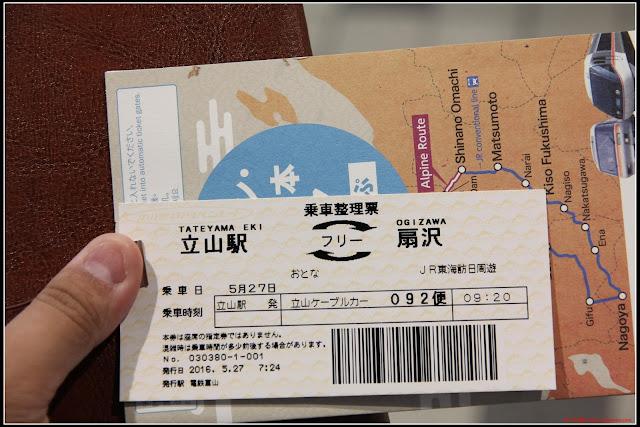 換到一張立山車站往扇澤的車票。