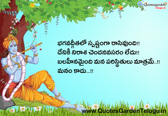 Lessons learnt from Bhagavadgeeta in telugu