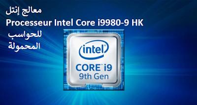 معالج إنتل Core i9-9980 HK للحواسب المحمولة بسرعة تصل حتى 5 غيغاهرتز Processeur Intel Core i9-9980 HK مواصفات معالج إنتل Processeur Intel Core i9-9980 HK للحواسب المحمولة