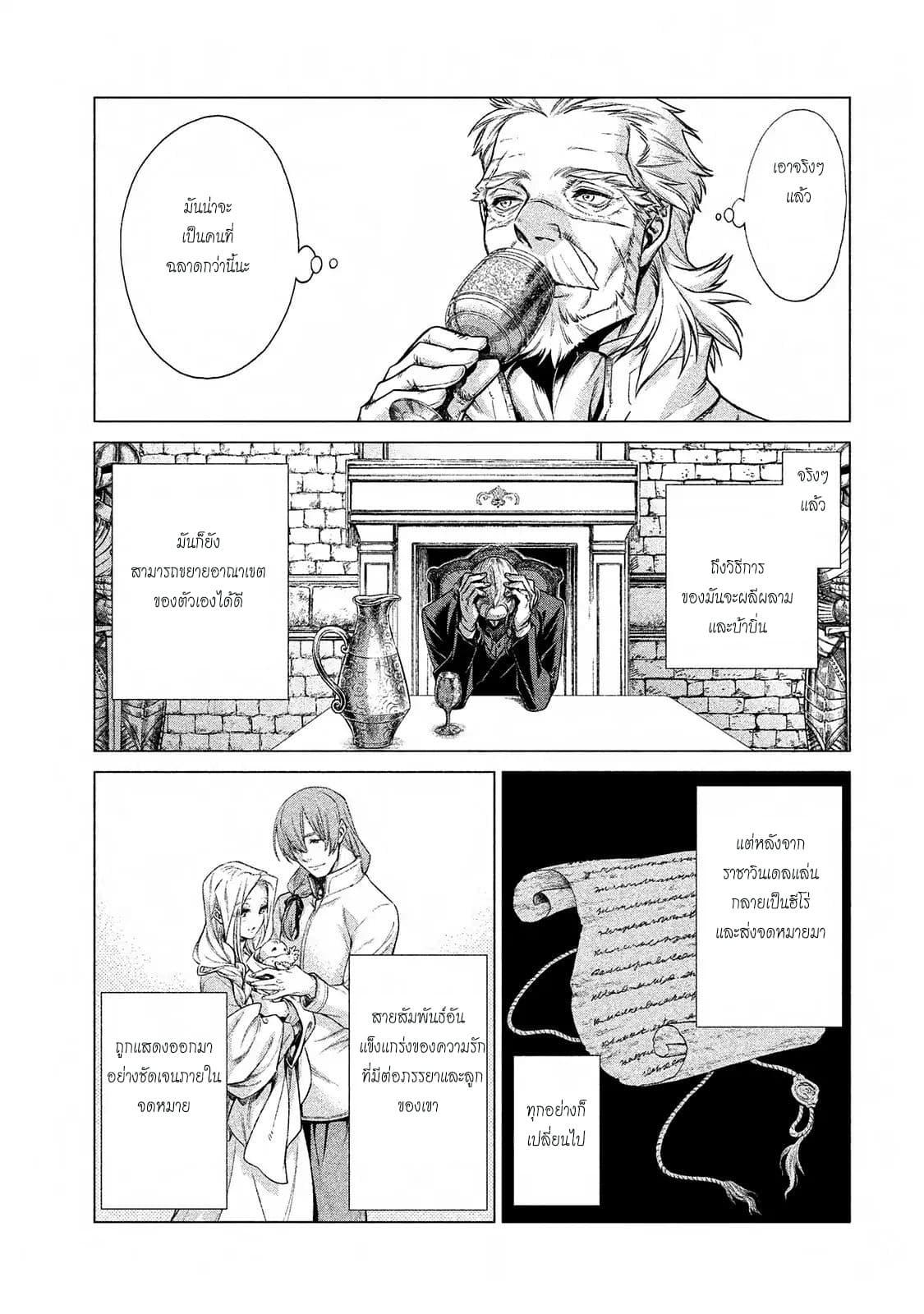 อ่านการ์ตูน Henkyou no Roukishi - Bard Loen ตอนที่ 13 หน้าที่ 19