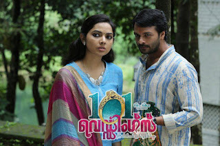 malayalam film 101 weddings photos