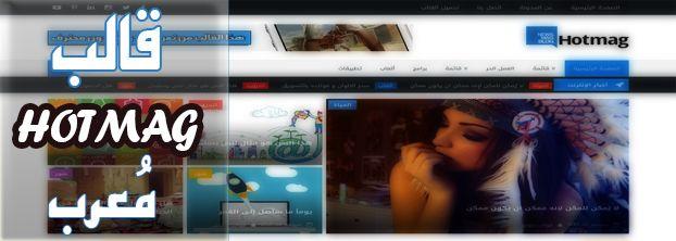 قالب Hot Mag معرب هو احد افضل قوالب بلوجر بحيث تستطيع إستخدامه للمدونات الاخبارية و الافلام و الالعاب و التقنية وهو صديق لمحركات البحث