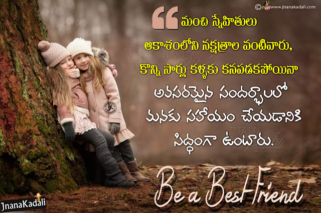 friends quotes in telugu, friendship quotes in telugu, be a best friends quotes in telugu