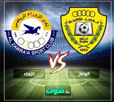مشاهدة مباراة الوصل الاماراتي والزوراء العراقي