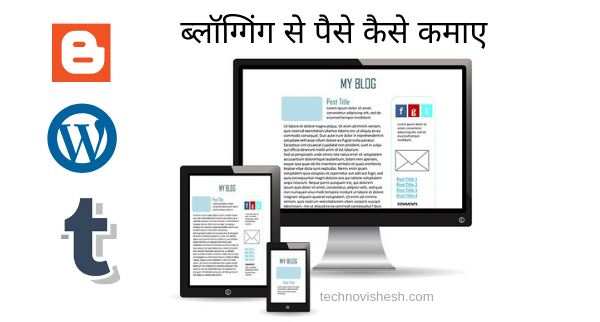 What is a blog and how to make money blogging in Hindi Guide