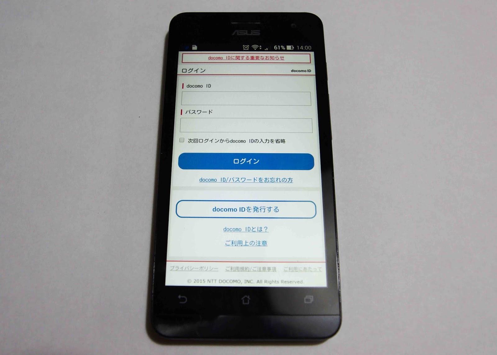 Line 楽天 年齢 モバイル