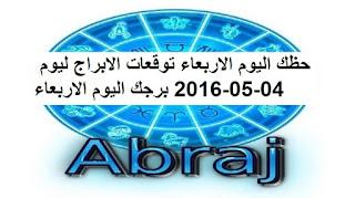 حظك اليوم الاربعاء توقعات الابراج ليوم 04-05-2016 برجك اليوم الاربعاء