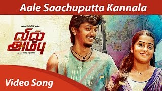 Aale Saachuputta Kannala – Full Song Video HD _ Vil Ambu _ Anirudh Ravichander _ Navin _Orange Music
