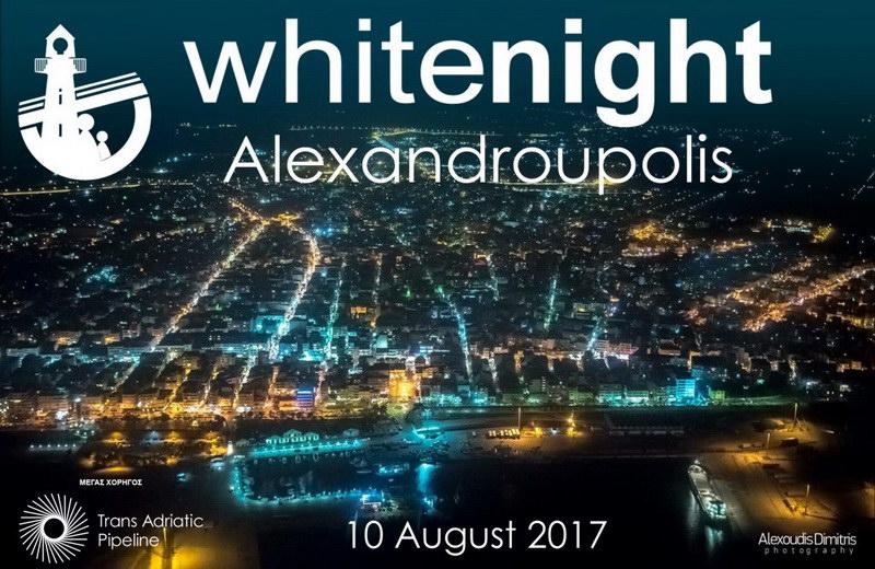 Σήμερα Πέμπτη «Λευκή Νύχτα» στην Αλεξανδρούπολη