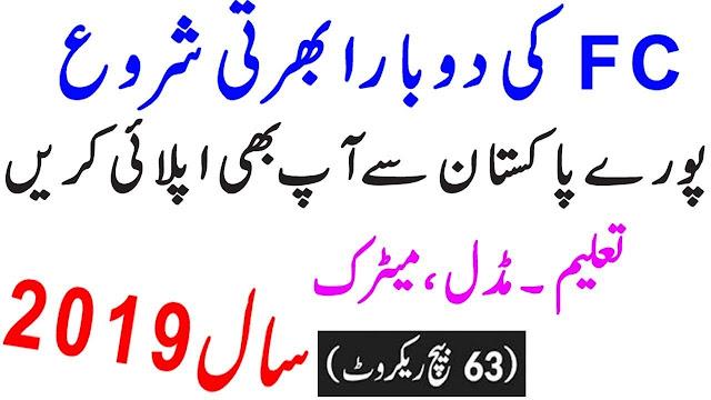 balochistan jobs,fc balochistan,jobs,jobs in balochistan,balochistan,jobs in pakistan,pakistan jobs,balochistan fc jobs,jobs in fc,fc balochistan jobs 2019,army jobs,fc balochistan new jobs 2018,fc balochistan 62 batch jobs 2018,fc jobs,latest jobs 2018,fc jobs 2018,pak army jobs,balochistan jobs 2019,government jobs,pakistan jobs bank,frontier corps balochistan,frontier corps balochistan jobs balochistan jobs,jobs in pakistan,jobs,fc balochistan jobs 2019,fc balochistan,latest jobs 2019,pak army jobs,balochistan,fc jobs 2018,pakistan jobs,fc balochistan new jobs 2018,balochistan fc jobs,fc balochistan 62 batch jobs 2018,pakistan army jobs,frontier corps balochistan jobs 2019,balochistan police jobs 2019 for 300+ jr clerks,army jobs,balochistan job 2019,latest jobs in fc 2019 pak army jobs,jobs in pakistan,balochistan,government jobs,pakistan jobs,latest jobs 2019,new jobs 2019,latest jobs in pakistan,frontier corps balochistan jobs 2019,jobs,new jobs in frontier core balochistan 2019,latest jobs in fc 2019,latest jobs in frontier core balochistan 2019,balochistan jobs,balochistan aseembly 2019,pak air force jobs ( paf jobs),pakistan army jobs,teaching jobs Shakir Jobs FC Balochistan Jobs 2019 63 Batch