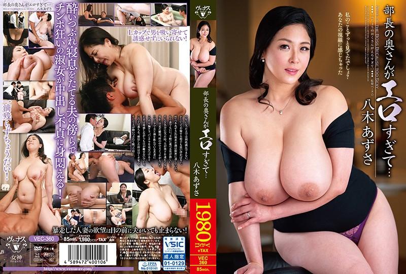 Bokep Jepang Jav VEC-360 The Director's Wife Is Too Erotic ... Azusa Yagi