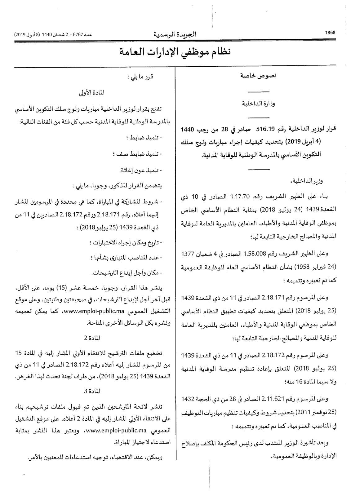 قرار وزير الداخلية بتحديد كيفيات إجراء مباريات ولوج سلك التكوين الأساسي بالمدرسة الوطنية للوقاية المدنية