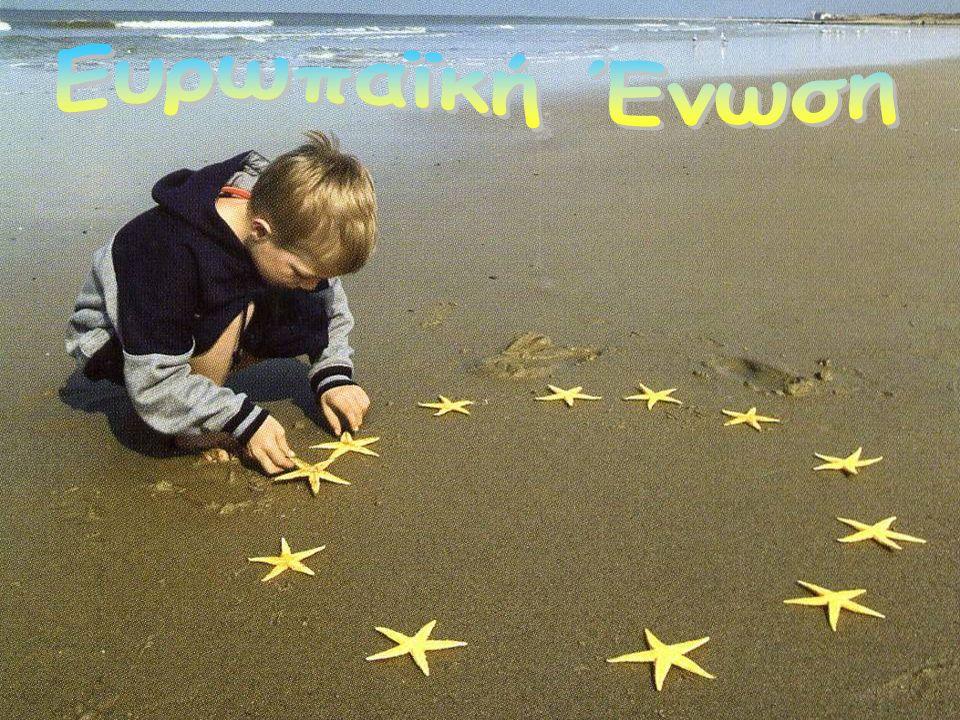 Από  Ευρώπη των λαών γίναμε Ευρώπη των ισχυρών