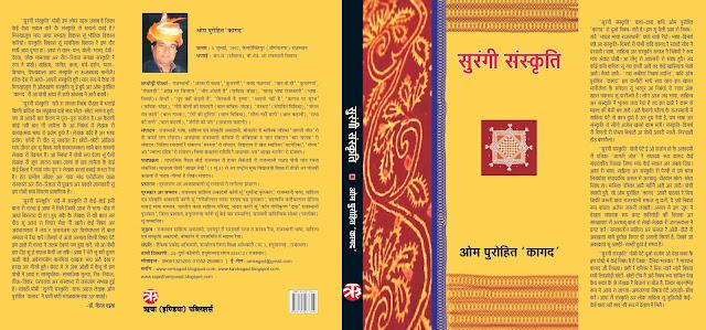 पीडीएफ : सुरंगी संस्कृति (निबंध संग्रह)