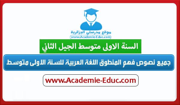 جميع نصوص فهم المنطوق اللغة العربية للسنة الاولى متوسط الجيل الثاني