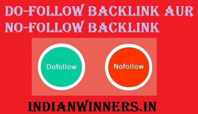 Dofollow Backlink Aur Nofollow Backlink Kya Hai