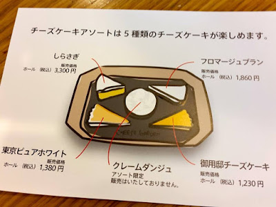 Cheesecake Tasting Platter at Cheese Garden Tokyo Skytree