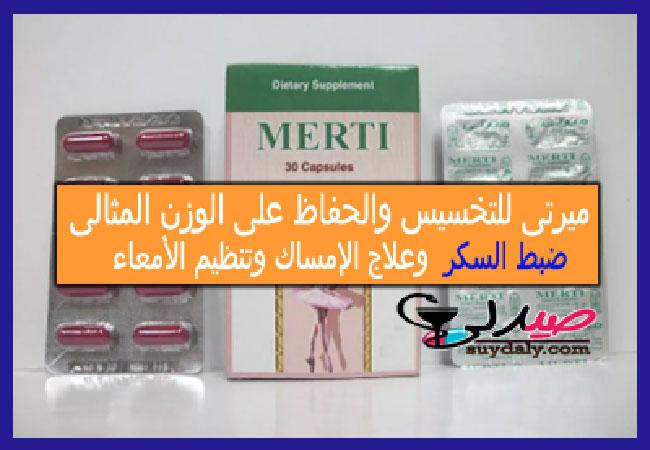 ميرتى كبسول MERTI CAPSULE مكمل غذائي للتخسيس وعلاج السمنة والتخلص من الدهون وضبط الوزن المثالي للجسم الأضرار والموانع والجرعة والبدائل والسعر في 2021 , أضرار حبوب ميرتي , بديل ميرتي للتخسيس , جرعة كبسولات ميرتي . ميرتي كبسول في السعودية , بديل كبسولات ميرتي , تجربتي مع ميرتي , حد جرب حبوب ميرتي للتخسيس , أضرار كبسولات ميرتي , ميرتى للتخسيس سعره , ميرتى وسلفستر , سعر كبسولات ميرتي 2021 , سعر ميرتي 2021 , بديل ميرتي للتخسيس , ميرتي كبسول, تجربتي مع ميرتي, ميرتى للتخسيس, ميرتي لانقاص الوزن, ميرتي لانقاص الوزن. باهر السعيد, ميرتى للتخسيس سعره, ميرتي للدهون, ميرتي للاطفال, دواء ميرتي للتخسيس, طريقة استخدام ميرتي للتخسيس, كبسولات ميرتي للتنحيف, ميرتي كبسولات للتخسيس, ميرتي كبسول للتخسيس, ميرتي كبسولة, علاج ميرتي, ميرتي دكتور باهر السعيد, دواء التخسيس ميرتي, دواء ميرتي, د باهر السعيد ميرتي, دواء تخسيس ميرتي, حبوب ميرتي للتخسيس, حبوب ميرتي, حبوب التخسيس ميرتي, اضرار حبوب ميرتي, حبوب ميرتي للتنحيف, جرعه ميرتي, جرعة ميرتي للتخسيس, برشام تخسيس ميرتي, تجارب ميرتي للتخسيس, ميرتي باهر السعيد, برشام ميرتي, ميرتي , ميرتى للتخسيس, ميرتى للتخسيس سعره , ميرتي للاطفال , ميرتي والضغط , ميرتي سعر ,