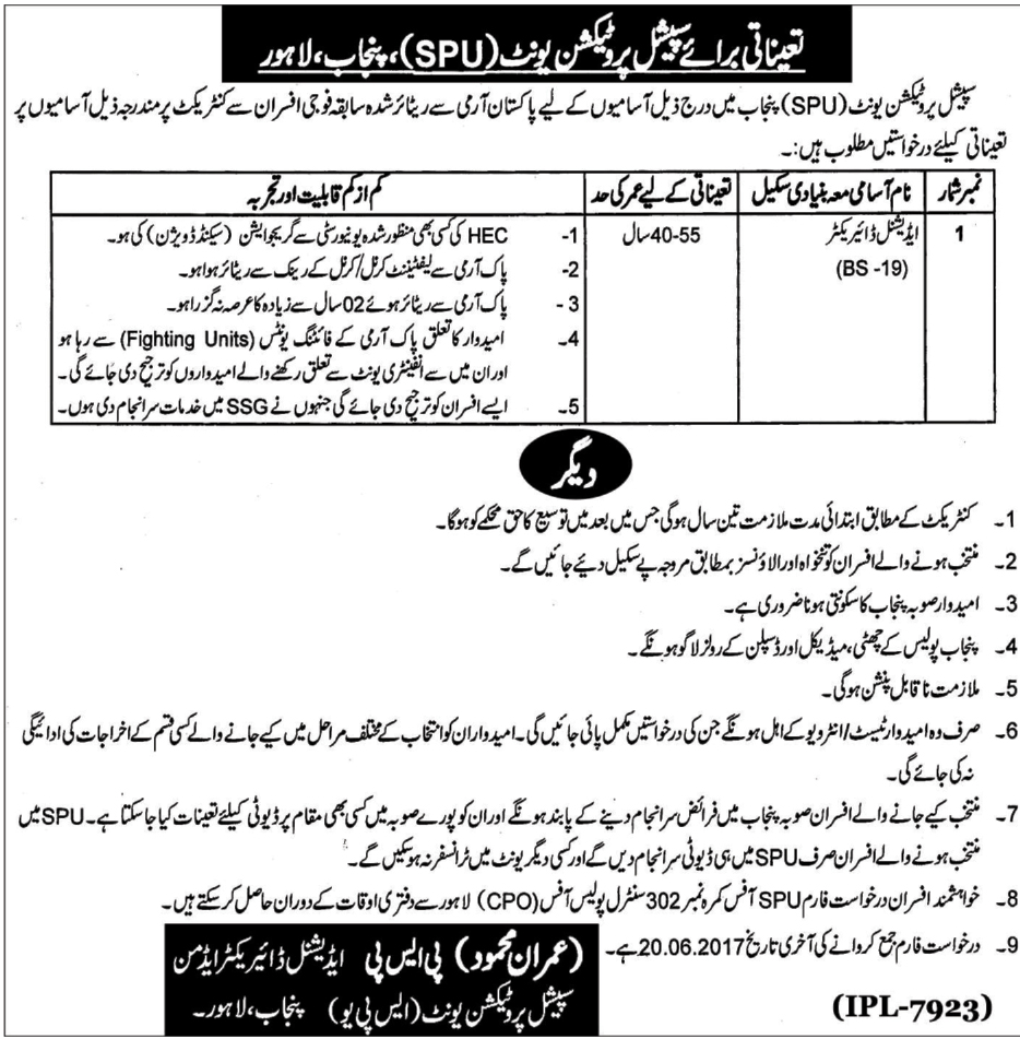 SPU Jobs In Punjab Police Lahore 13 June 2017