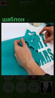 устанавливаются буквы на листе бумаги по шаблону