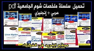 تحميل سلسلة ملخصات شوم في الفيزياء الجامعية pdf عربي، ملخصات شوم في الفيزياء  باللغة العربية مترجمة ، سلسلة ملخصات شوم إيزي في الرياضيات والفيزياء والكيمياء والهندسة