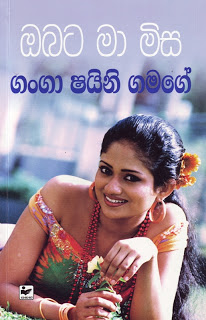 Sinhala novels pdf free software