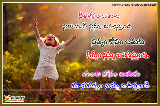 Telugu Inspiring Life Quotations With Cute Baby Hd Wallpapers