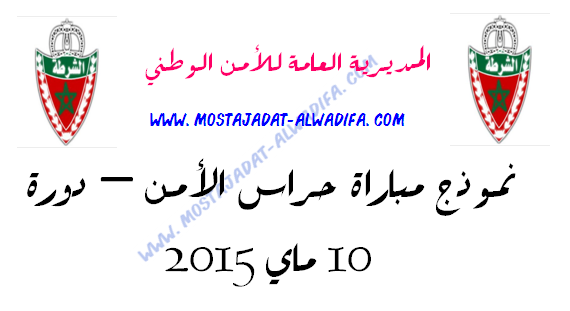المدیریة العامة للأمن الوطني نموذج مباراة حراس الأمن - دورة 10 ماي 2015