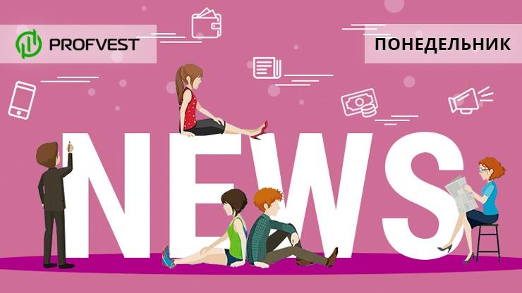 Новости от 08.06.20