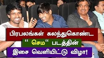 Celebrities at Sema Movie Audio Launch G.V. Prakash Kumar | Arthana Binu | Valliganth
