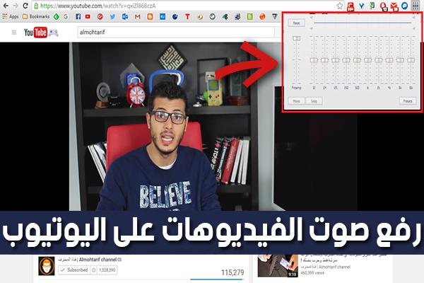 كيفية رفع صوت الفيديوهات على اليوتيوب إلى أقصى حد ممكن بسهولة !