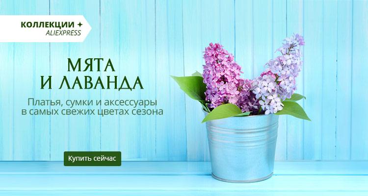 Платья сумки и аксессуары в самых свежих цветах сезона
