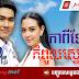 CH7_Thai Lakorn_ Kapiten Kompul Sne [42End]