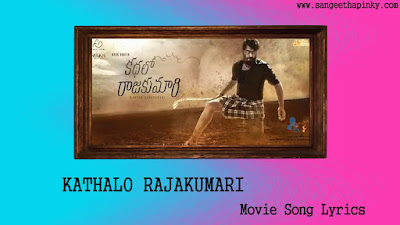 kathalo-rajakumari-telugu-movie-songs-lyrics