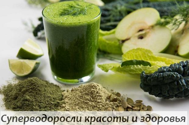 Суперводоросль для здоровья