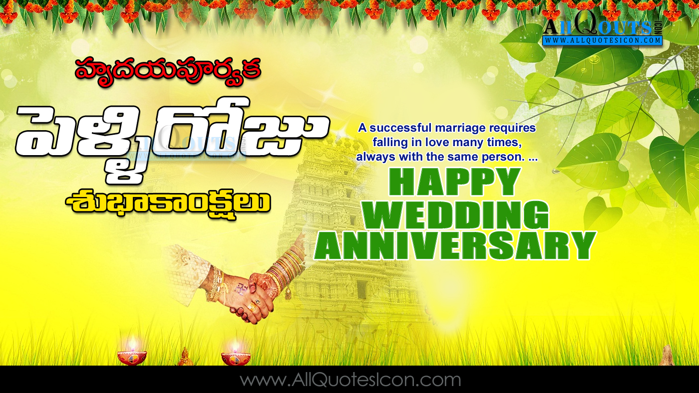 The Best Happy Anniversary Images Hd Telugu