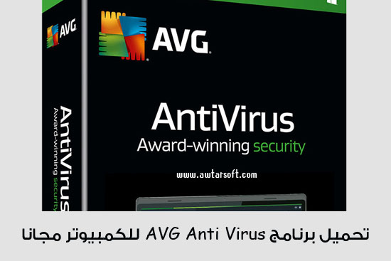 برنامج ايه في جي انتي فيروس AVG AntiVirus Free 2018 مضاد فيروسات مجاني للكمبيوتر