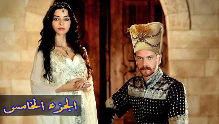 مسلسل حريم السلطان الجزء الخامس الحلقة 1 مدبلج