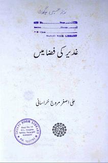 غدیر کی فضا میں تالیف علی اصغر مروج خراسانی