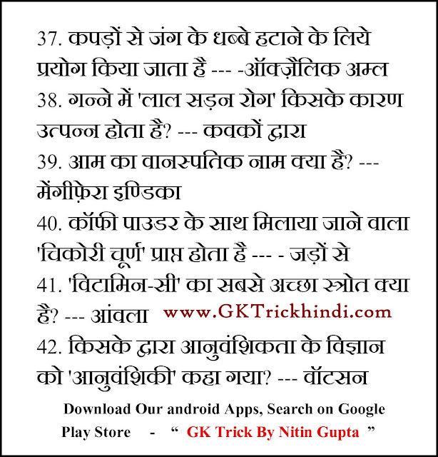 samanya gyan in hindi question answer 2016