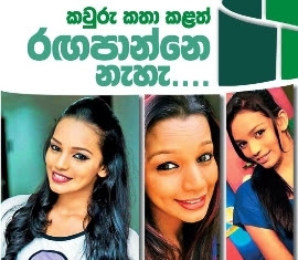 Gossip Chat With Kavindya Adikari | Gossip Lanka News | Hot Gossips